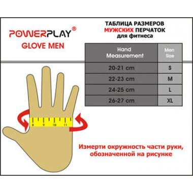 Перчатки для фитнеса PowerPlay 1069 мужские